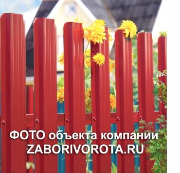Забор компании zaborivorota в Наро-Фоминске